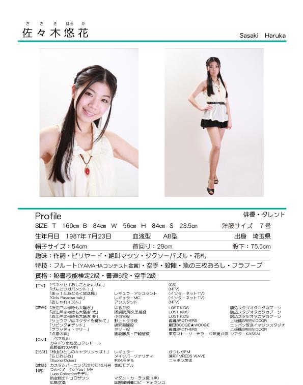 佐々木悠花さんのショートパンツ姿